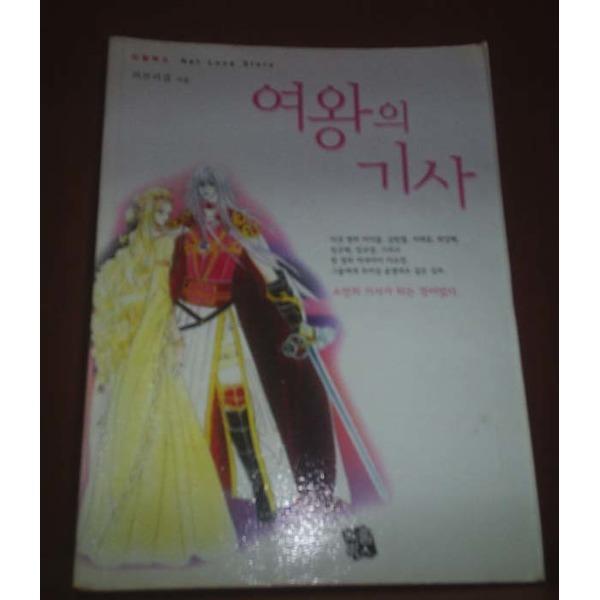 책사랑 / 여왕의 기사 / 책상태 양호 / 러브리걸