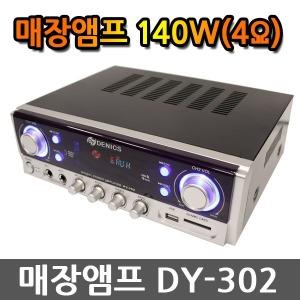 DY-302 매장앰프 매장용앰프 블루투스 오디오앰프