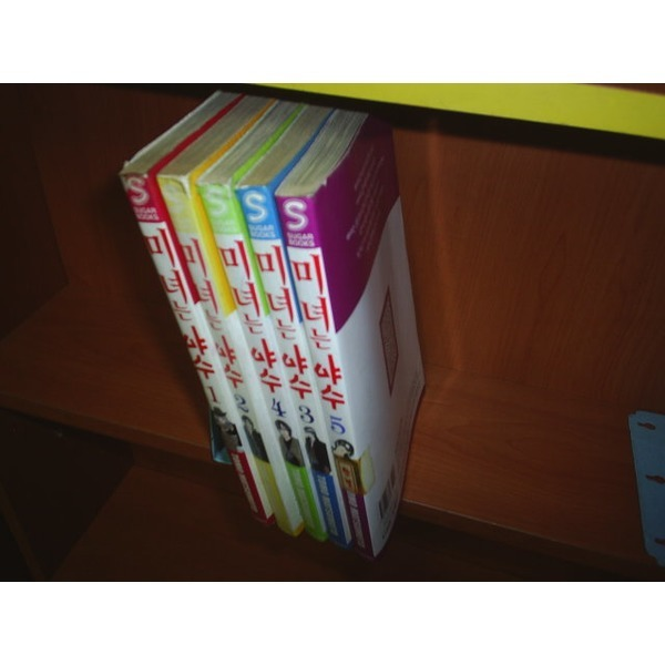 책사랑 / 미녀는 야수 1-5권완결 / 책상태 양호 / TOMO MATSUMOTO