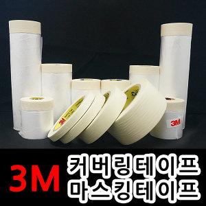 3M 마스킹테이프 커버링테이프 종이테이프 보호테이프