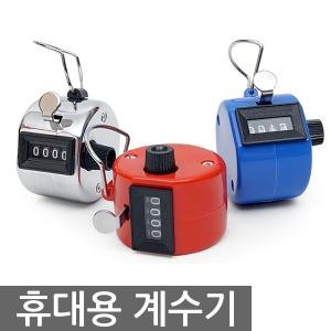계수기 카운터기 기계식 휴대용 핸드 카운터 카운트