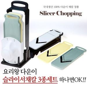 다운이 슬라이서채칼 3종세트 김장용품 무채칼 곰돌이