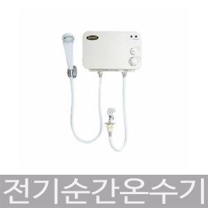 가이저 전기순간온수기 SW-004P/샤워 주방용/온수기