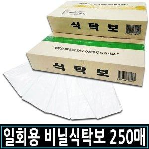 일회용 비닐식탁보250매/횟집/장례식장/일반형/평판형