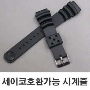 세이코시계줄 호환가능 다이버 20mm 22mm 우레탄밴드