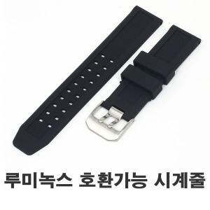 루미녹스 시계줄 호환가능23mm 부드러운재질 우레탄