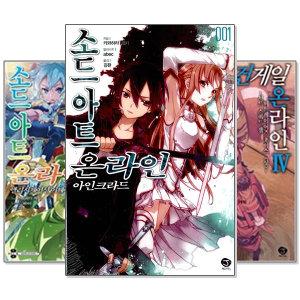 소드 아트 온라인 SWORD ART ONLINE 1~20권 세트 (전20권/미완결)