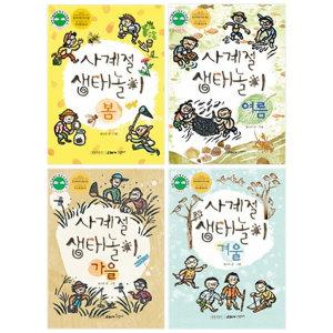 사계절 생태놀이 세트 (전4권) : 봄.여름.가을.겨울