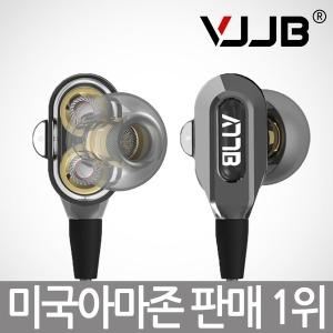 VJJB V1S 음질좋은 가성비 커널형 인이어 이어폰 추천