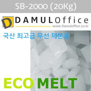 다물이엔씨 SB-2000/동우테크/ECO-MELT/무선제본풀