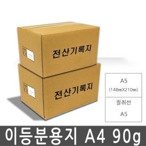 무료배송 이등분용지 A4 90g 2BOX(3000매) 절취용지