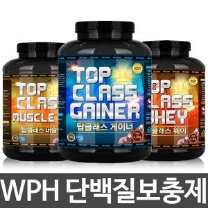 탑클래스 WPH프로틴 근육+체중증가 단백질 헬스보충제