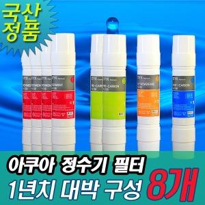 (국산정품)아쿠아 에이스 정수기필터 1년치(8개) 세트