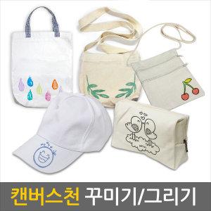 캔버스가방/가방/파우치/모자/앞치마/그리기/꾸미기