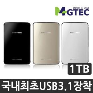 엠지텍 테란3.1 USB3.1[1T(HDD)] 2017년 USB3.1 테란3.1외장하드 1TB/1테라/상품권증정