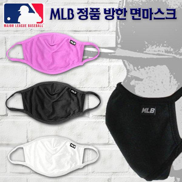 MLB 정품 3D 입체 방한마스크/면마스크/등산/방한용품