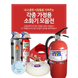 판매1위 분말소화기 소화기 가정용/사무실용/공장용