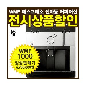 전시상품할인/전자동 원두커피머신 WMF1000/중고/리퍼