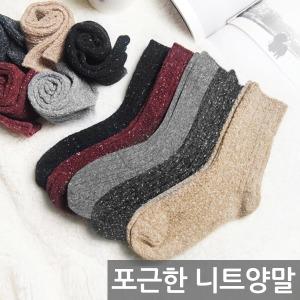 5켤레 페이크삭스/스니커즈양말/패션양말/니트양말