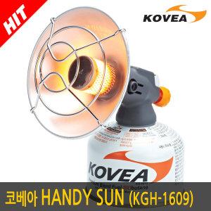 코베아 핸디썬 KGH-1609 소형가스 히터 가스난로