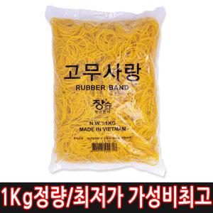 고무사랑(정1KG)고무밴드/고무나라/고무줄/사은품증정
