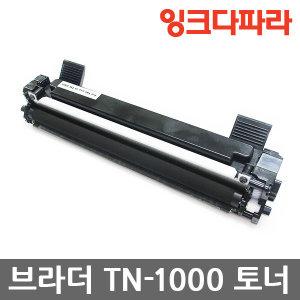 TN-1000 토너 HL-1210W 1110 MFC-1910W DCP-1610W DR