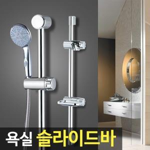 욕실 슬라이드바 샤워기바 샤워기거치대 샤워기걸이