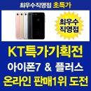 KT/아이폰7/아이폰7플러스/옥션핫딜/80종선택사은품