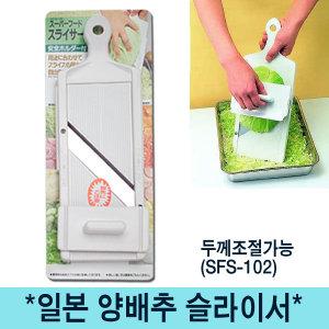 일본 양배추채칼(SFS-102)/두께조절/교체칼날구매가능