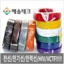 -HS- 전기선 전선/로맥스/VCTF/HIV 롤 단위 판매