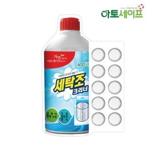 세탁조청소 10회분(10병분량) 최대용량/세탁조크리너 - 상품 이미지