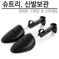 슈트리/부츠키퍼/신발보관/슈키퍼/신발제골기/제골기