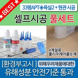 욕실 타일줄눈 메지보수 셀프줄눈 시공재료 풀세트