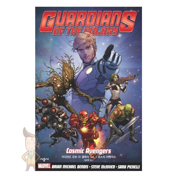 (사은품) 시공사 / 가디언즈 오브 더 갤럭시 Vol.1 : 코스믹 어벤저스 - 시공그래픽노블 / 무료배송
