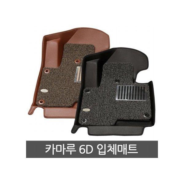 카마루 6D 5D 매트 포터2 (1열만)/ 자동차매트/ 카매