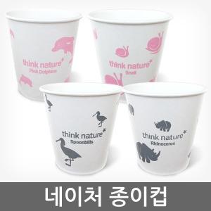 네이처 종이컵 1000개 일회용종이컵/자판기용