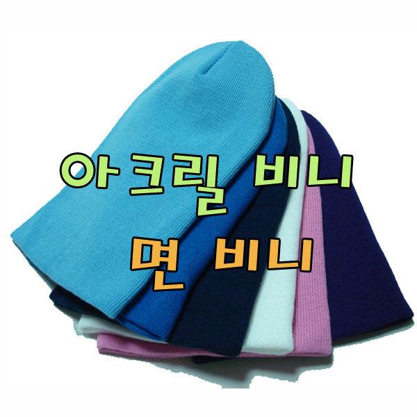 남녀비니 국산비니모자 면비니 3장에 9900원 무료배송
