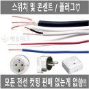 -HS- 전기선 전선/로맥스/VCTF/HIV 재단/컷팅 판매