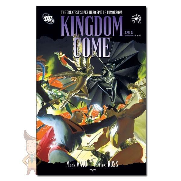 (사은품) 시공사 / 킹덤 컴 Kingdom Come - 시공그래픽노블 / 무료배송