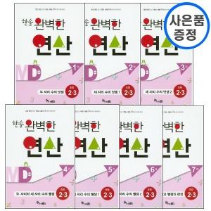 한솔 완벽한 연산 MD단계 총7권 세트- 1~7권까지/초등 2~3학년  -사은품 증정