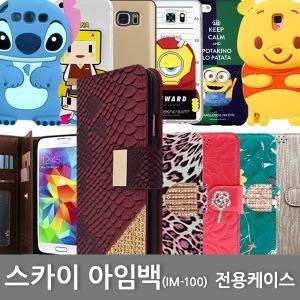 SKY IM-100 아임백 케이스/가죽/투명/다이어리/젤리