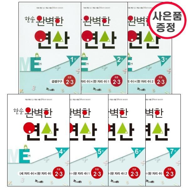 한솔 완벽한 연산 ME단계 총7권 세트- 1~7권까지/초등 2~3학년 -사은품 증정