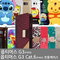 LG G3/G3캣6케이스/G3Cat6/젤리/다이어리/F400/F460