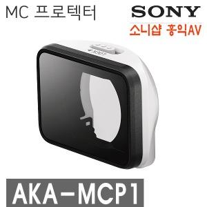 AKA-MCP1 소니액션캠 MC프로텍터 FDR-X3000 HDR-AS300