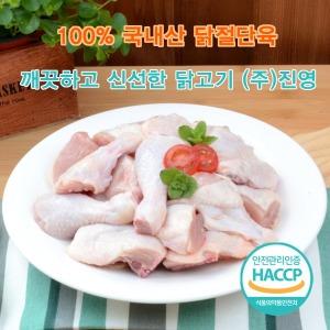 목우촌 닭고기 닭절단육 닭도리육 950gX3마리 닭볶음