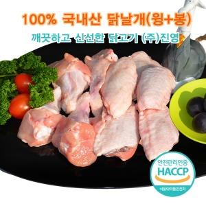 목우촌 닭고기 날개(윙+봉) 3kg 닭봉 닭윙 캠핑요리