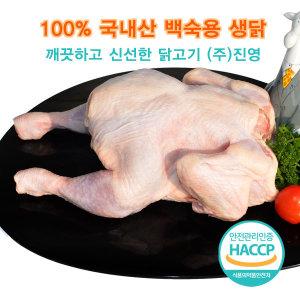 목우촌 닭고기 생닭 9호 950gX3마리 백숙용 통닭