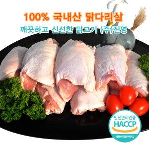 목우촌 닭고기 닭정육 3kg 닭갈비 닭다리살