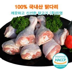 목우촌 닭고기 북채 3kg 닭다리 캠핑요리 아이간식