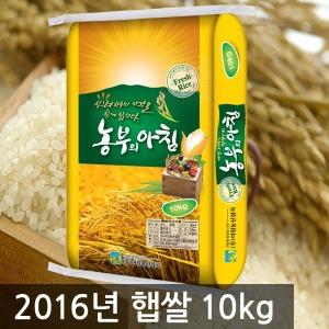 2016년산 햅쌀 농부의아침쌀10kg/현미/찹쌀현미/찹쌀